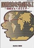国際法を物語る〈1〉国際法なくば立たず (Gleam Books)