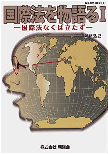国際法を物語る〈1〉国際法なくば立たず (Gleam Books)の詳細を見る
