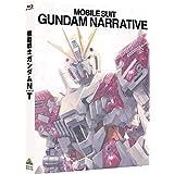 機動戦士ガンダムNT [Blu-ray]
