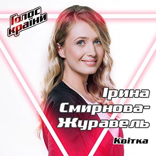 Ірина Смирнова-Журавель