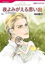 表紙: 夜よみがえる思い出 (ハーレクインコミックス) | 中村 敦子