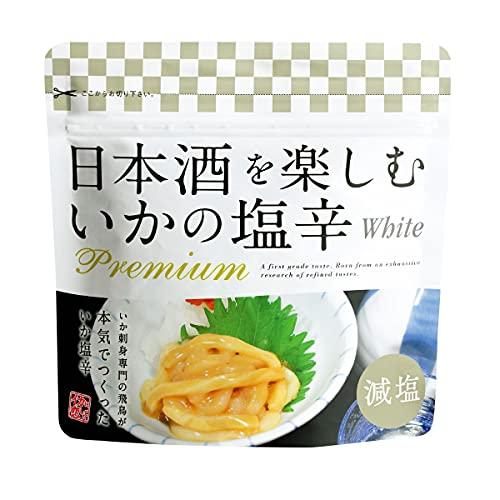 減塩 プレミアムいか塩辛 ホワイト 200g 塩辛 冷凍 国産 するめいか 新潟