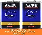 ヤマハ(YAMAHA)【お得なまとめ買い2本セット】ヤマルーブ/プレミアムシンセティックオイル 10w40 4L/全化学合成 90793-32414