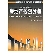 real estate investment analysis [paperback](Chinese Edition)