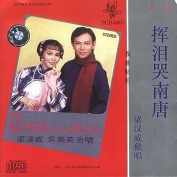 Cantonese Opera: Cai E and Xiao Fengxian