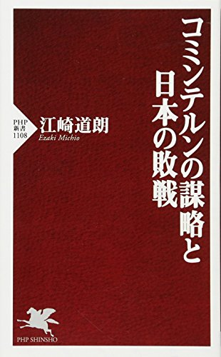 コミンテルンの謀略と日本の敗戦 (PHP新書) - 江崎 道朗