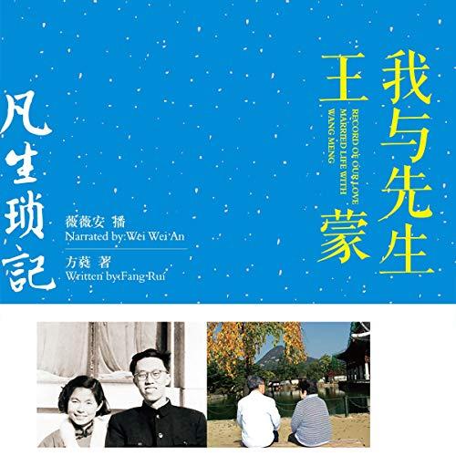 凡生琐记:我与先生王蒙 - 凡生瑣記:我與先生王蒙 [Record of Our Love: Married Life with Wang Meng] audiobook cover art