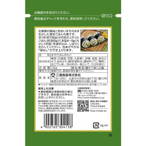 三島食品『菜めし』