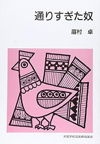通りすぎた奴 (集団読書テキスト B 32)