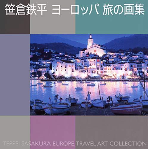 笹倉鉄平 ヨーロッパ旅の画集