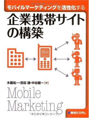 モバイルマーケティングを活性化する企業携帯サイトの構築の詳細を見る