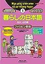 暮らしの日本語指さし会話帳1 フィリピン語版