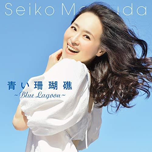 青い珊瑚礁 (Blue Lagoon)