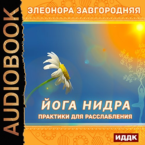 Yoga of the Nidra. Practices for Relaxation [Russian Edition] audiobook cover art