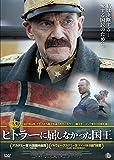 ヒトラーに屈しなかった国王 DVD[DVD]