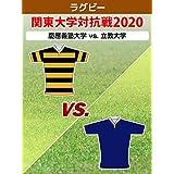 【限定】ラグビー 関東大学対抗戦2020 慶應義塾大学 vs. 立教大学