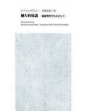 個人的知識―脱批判哲学をめざして