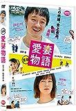 喜劇 愛妻物語[DVD]