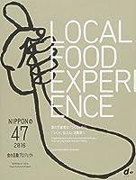 NIPPONの47 2016 食の活動プロジェクト - 食の生産者は「つくる」から、「つくり、伝える」活動家へ -