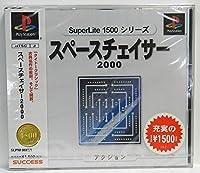 スペースチェイサー2000 SuperLite1500シリーズ