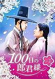 100日の郎君様 DVD-BOX 2[EYBF-12700/4][DVD]