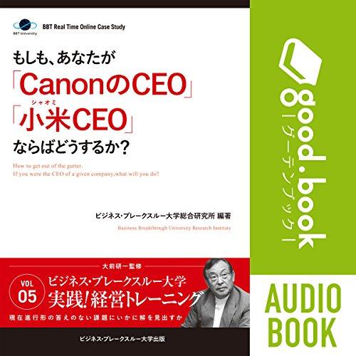 BBTリアルタイム・オンライン・ケーススタディ Vol.5(もしも、あなたが「CanonのCEO」「小米 CEO」ならばどうするか?) 大前研一のケーススタディ | 大前 研一