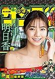 週刊少年サンデー 2020年30号(2020年6月24日発売) [雑誌]