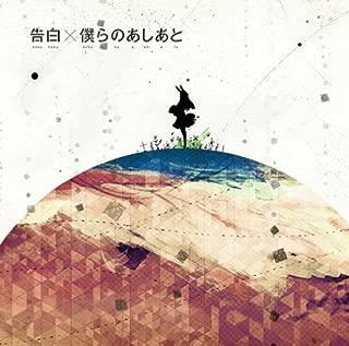 KOKUHAKU/BOKURA NO ASHIATO(regular)(TYPE A)