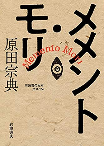 メメント・モリ (岩波現代文庫)