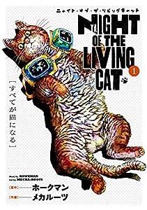 ニャイト・オブ・ザ・リビングキャット 1巻 すべてが猫になる 【kindle限定特典付き】 (ブレイドコミックス)