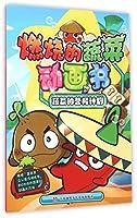燃烧的蔬菜动画书(11-15套装共5册)