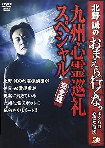 DVD>北野誠のおまえら行くな。~ボクらは心霊探偵団~九州心霊巡礼スペシャル完全 (<DVD>)