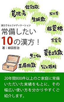 [緋田哲治]の漢方でセルフメディケーション 常備したい10の漢方!