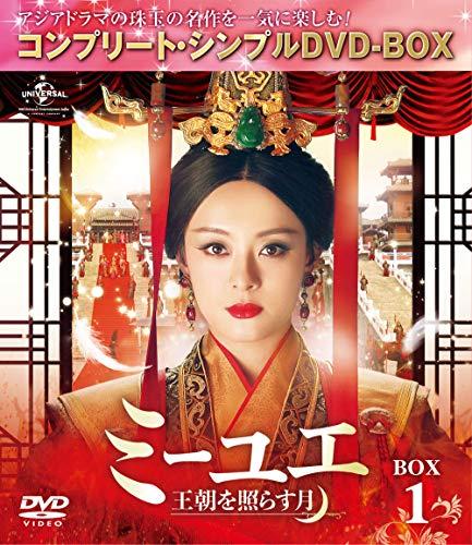 ミーユエ~王朝を照らす月~ BOX1 (コンプリート・シンプルDVD‐BOX5,000円シリーズ)(期間限定生産)