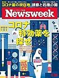 ニューズウィーク日本版 5/26号 Special Report  コロナ特効薬を探せ