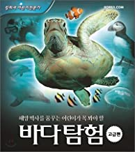 Sea exploration for children who dream of a marine doctor (Korean Edition)