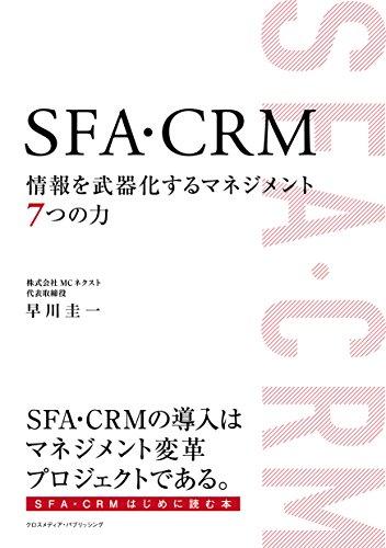SFA・CRM 情報を武器化するマネジメント7つの力の詳細を見る