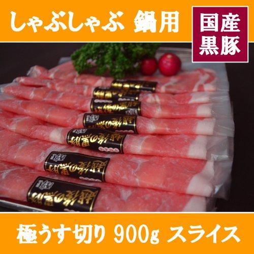 黒豚ロース しゃぶしゃぶ用  冷しゃぶ用 900g セット 国産 黒豚肉 使用 鍋