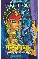 Matsyagandha: Kuruvansh Ki Rajmata (Hindi Edition) Kindle Edition