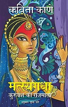 Matsyagandha: Kuruvansh Ki Rajmata (Hindi Edition) by [Kavita Kane, Subha Pande]