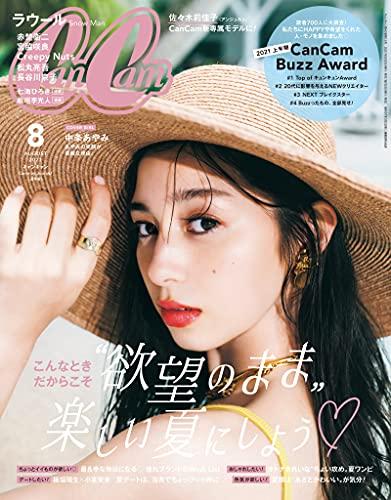 CanCam (キャンキャン) 2021年 8月号 [雑誌]