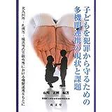 子どもを犯罪から守るための多機関連携の現状と課題―北九州市・札幌市・横浜市の三政令市における機関連携をもとに