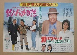 【映画チラシ】釣りバカ日誌/男はつらいよ寅次郎サラダ記念日