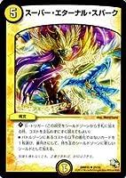 デュエルマスターズ ドラゴン・サーガ スーパー・エターナル・スパーク/ 双剣オウギンガ(DMR15)/ シングルカード