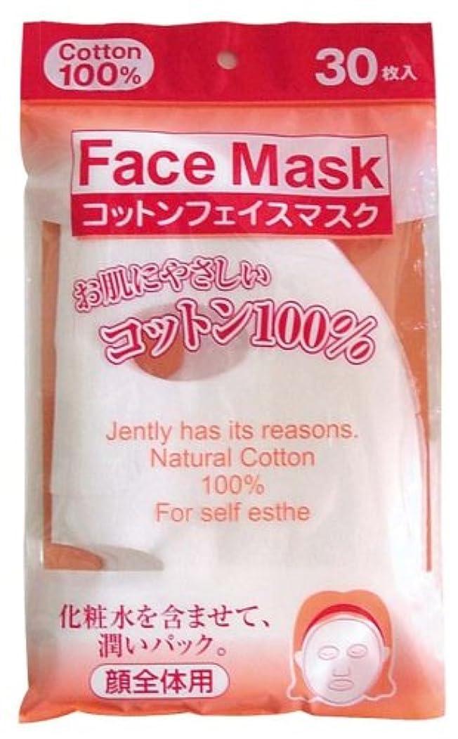 アクセススペースクルーコットン フェイス マスク 30枚