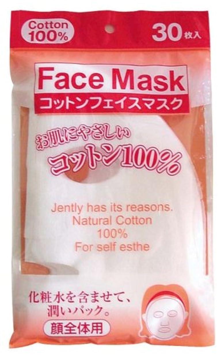 熱脚退屈させるコットン フェイス マスク 30枚
