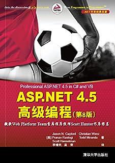 ASP.NET 4.5 高级编程(第8版) (.NET开发经典名著)