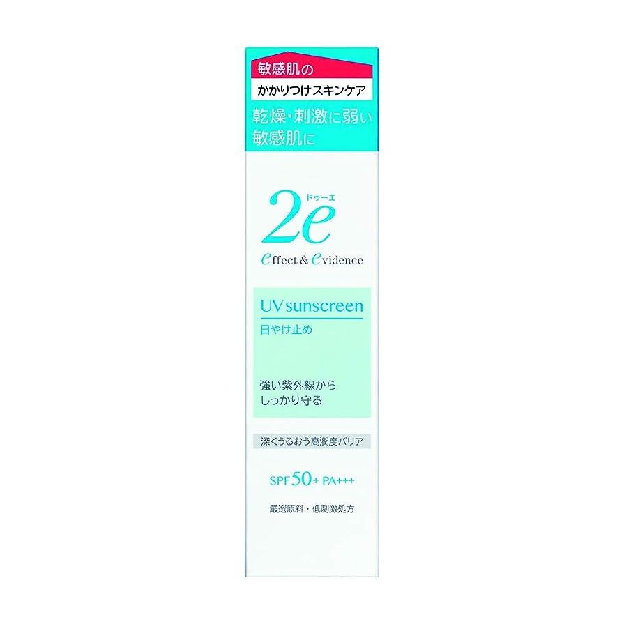 健康的抜け目がない最初2e(ドゥーエ) 日やけ止め 敏感肌用 低刺激処方 深くうるおう高潤度バリア 40g SPF50+ PA+++ 日焼け止め