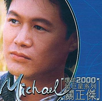 huan Qiu 2000 Chao Ju Xing Xi Lie