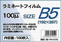 【数量限定】ラミネートフィルム サイズ:B5(192×267mm)厚さ:100ミクロン 枚数:100枚